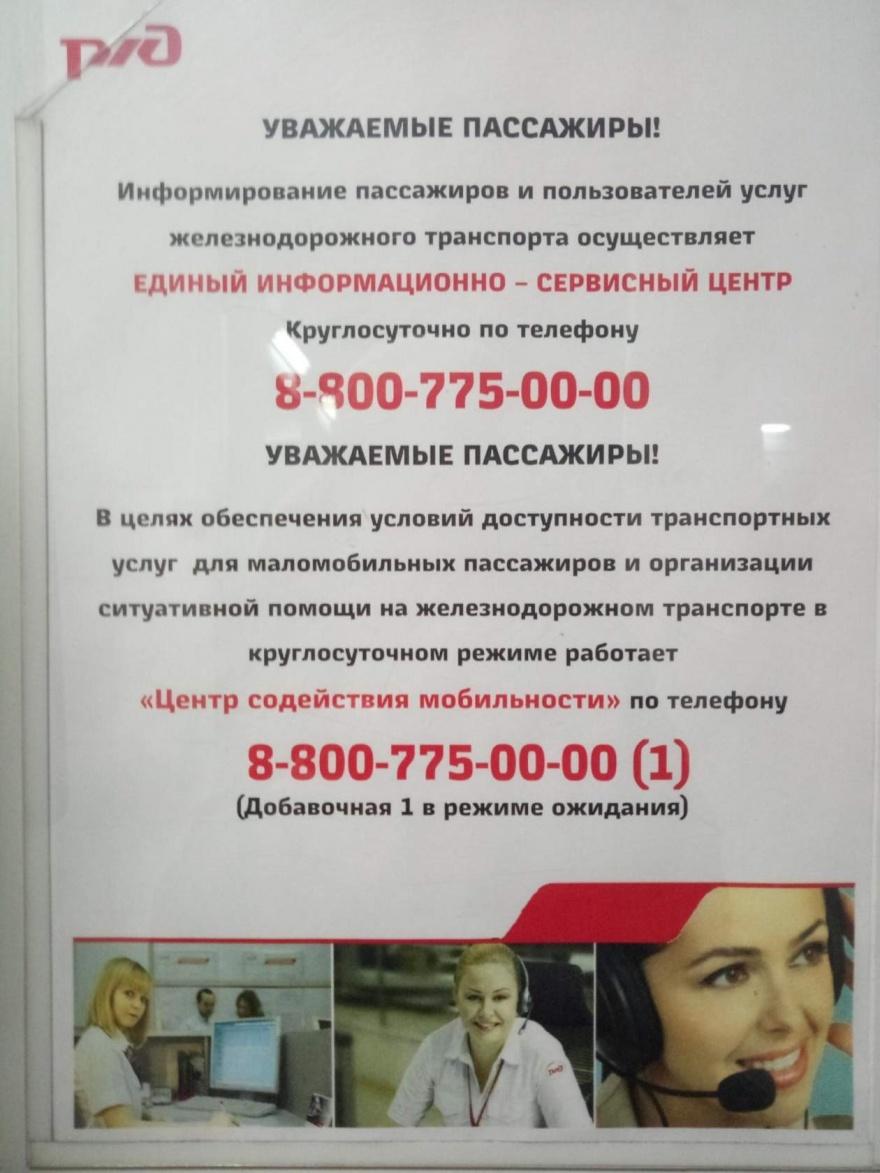 ТЕЛЕФОН ГОРЯЧЕЙ ЛИНИИ РЖД 2019