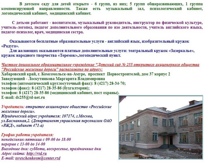 """Детский сад № 255 ОАО """"РЖД"""""""