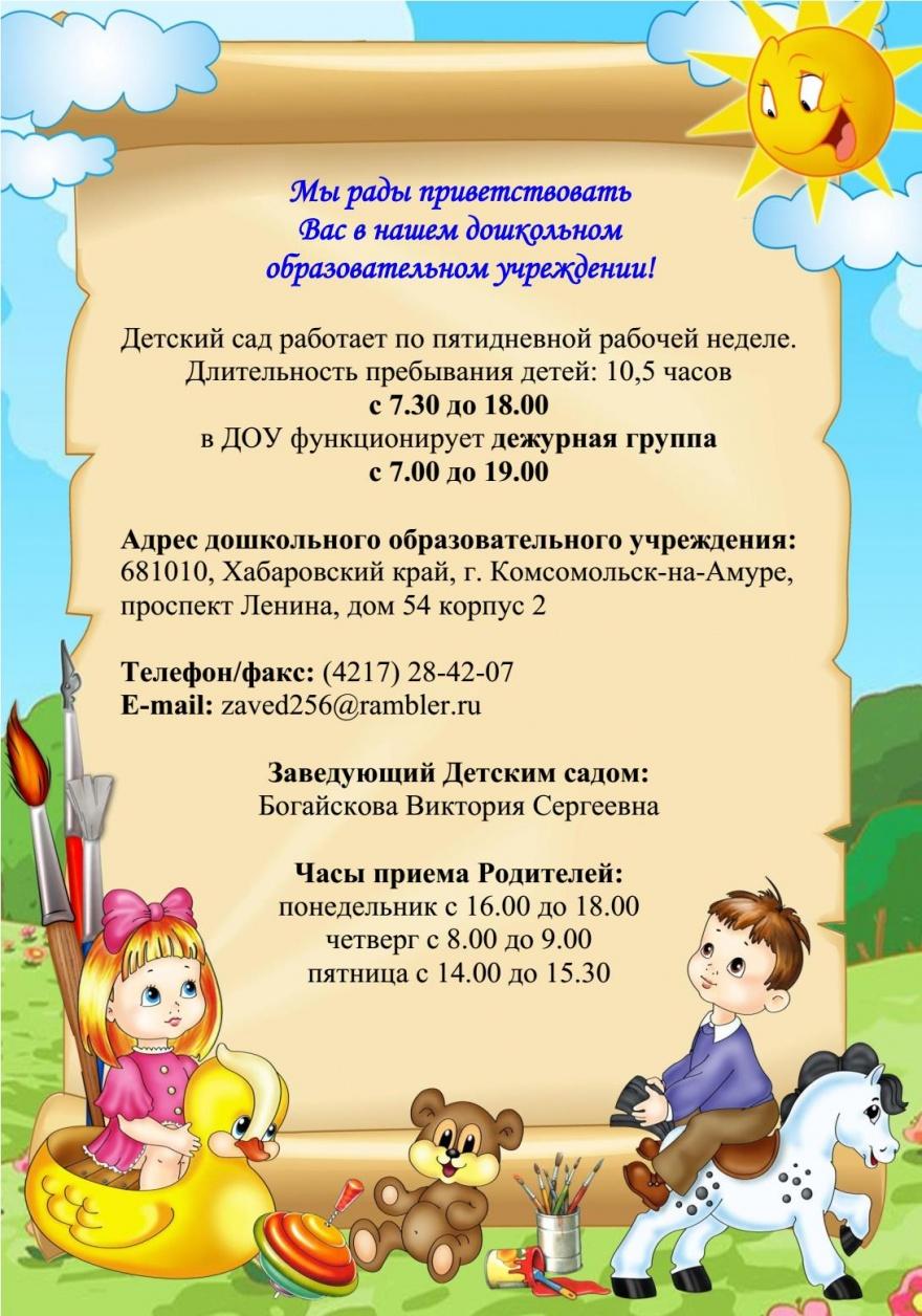 """Детский сад № 256 ОАО """"РЖД"""""""