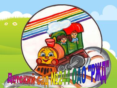 """Детский сад 244 ОАО """"РЖД"""""""