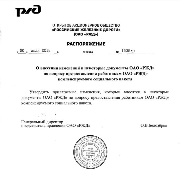 соц пакет ржд изменения 2019