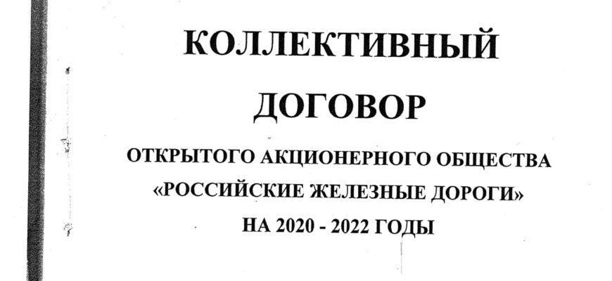 колдоговор 2020 ржд