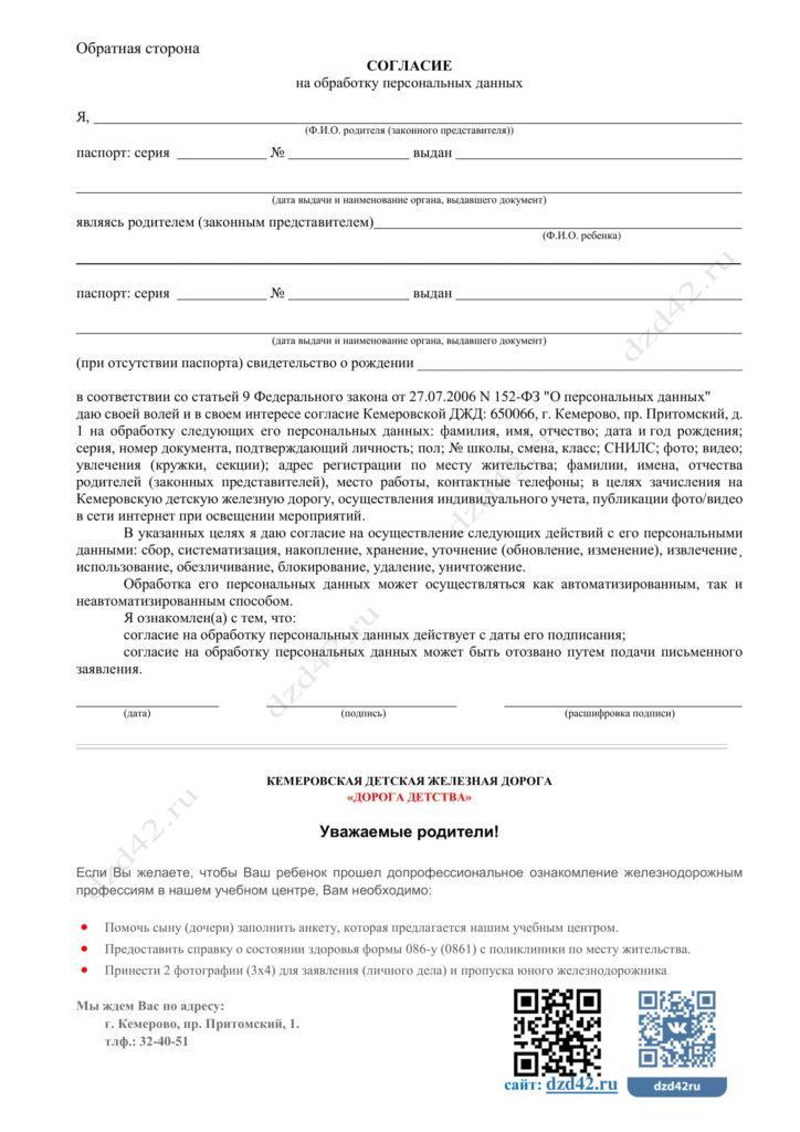 Бланка Заявление кемеровская джд-2