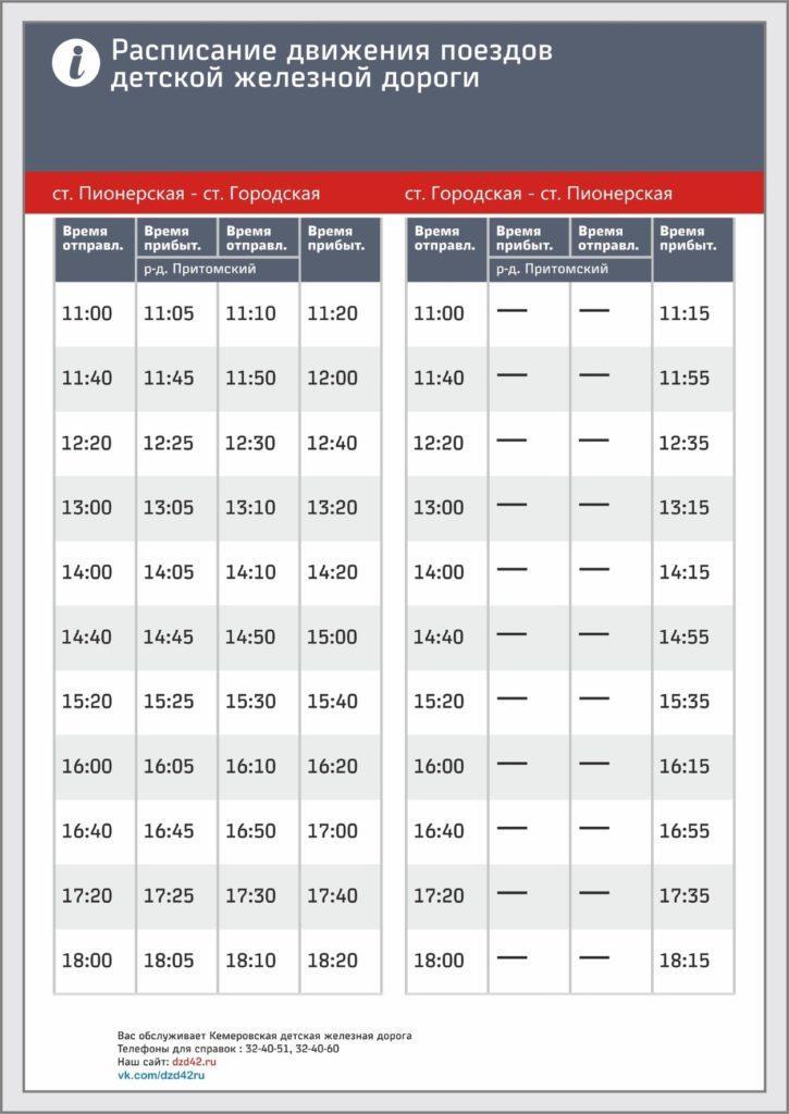 Расписание джд кемерово